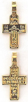 Baptismal cross no.48