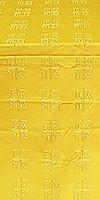Abakan silk (rayon brocade) (yellow/gold)