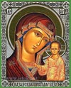 Religious Orthodox icon: Theotokos of Kazan - 30