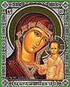 Religious Orthodox icon: Theotokos of Kazan - 4