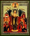 Religious Orthodox icon: Theotokos the Joy of All Who Sorrow (with pennies)