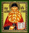 Religious Orthodox icon: Holy Venerable Maximus the Greek