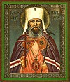 Religious Orthodox icon: Holy Hieromartyr Peter the Metropolitan of Krutitsk and Kolomensk