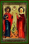 Religious Orthodox icon: Holy Martyrs Adrian and Natalia