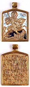 Baptismal medallion: St. George the Winner - 1