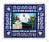 Epitaphios: Shroud of Theotokos - 5