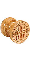Russian Orthodox prosphora seal NIKA seal no.16 (Diameter: 2.4'' (60 mm))