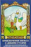 Приключения Нильса с дикими гусями
