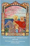 Сказание о святом благоверном князе Александре Невском