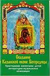 Сказание о Казанской иконе Богородицы