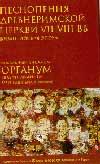 Песнопения древнеримской церкви VII-VIII вв.
