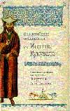 Византийские песнопения св. Иоанна Кукузела