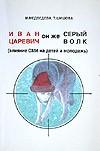 Иван-Царевич - он же Серый Волк