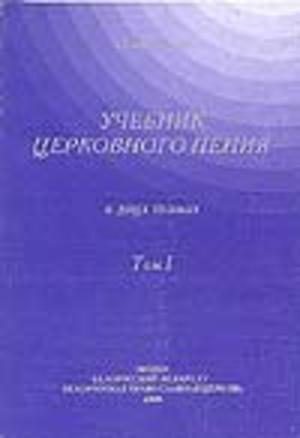Учебникъ церковнаго пенiя