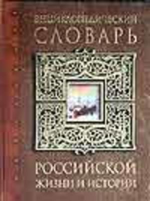 Энциклопедический словарь Российской жизни и исторiи