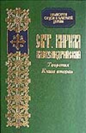 Свт. Кириллъ Александрiйскiй - Творенiя