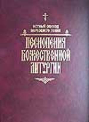 Песнопенiя божественной литургiи