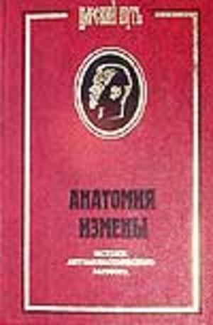 """Кобылинъ В """"Анатомия измены"""""""