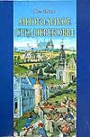 Многоликое средневековье