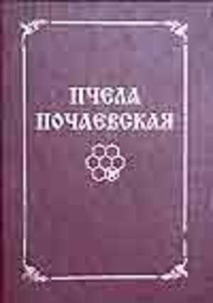 Пчела Почаевская