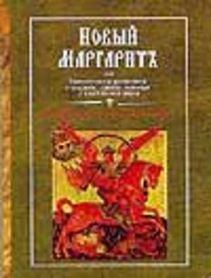 Новый Маргарит, или святоотеческия наставления о говении, испове