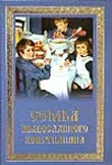 Семья православнаго христианина