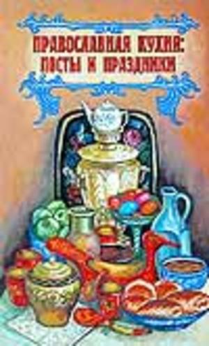 Православная кухня: посты и праздники