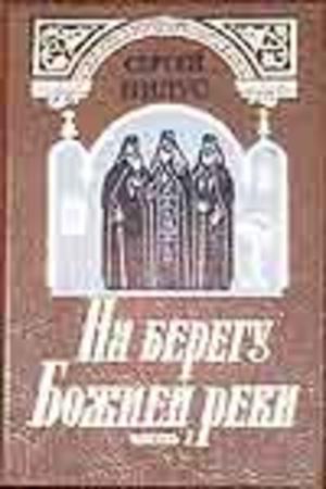 На берегу Божией реки (изд. Срет. мон.)