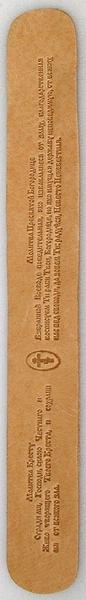 Leather bookmark - Theotokos