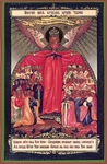 Religious Orthodox icon: Theotokos Shelter Us With the Shelter of Thy Wings