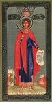 Religious Orthodox icon: Holy Martyr Boniface