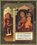 Religious Orthodox icon: Theotokos the Unexpected Joy