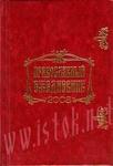 Orthodox Christian Diary 2006