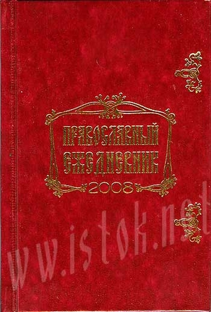 Orthodox Christian Diary 2006