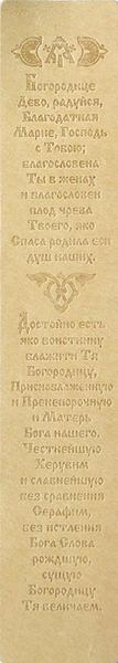 Leather bookmark - Prayer to the Theotokos
