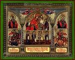 Religious Orthodox icon: Theotokos Consolation in Sorrows and Grieves