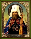 Religious Orthodox icon: Holy Hierarch Philaret, the Metropolitan of Moscow and Kolomenskoe