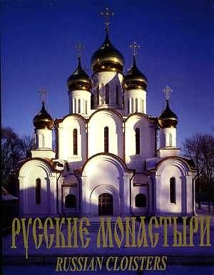 Русские монастыри. Центральная часть России. Том 1