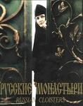 Русские монастыри. Южная часть Центрального региона России. Том 5