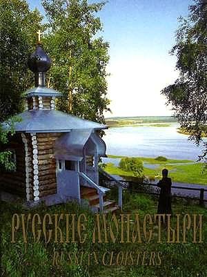 Русские монастыри. Приуралье. Том 7