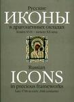 Русские иконы в драгоценных окладах. Конец 17 - начало 20 века