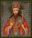 Religious Orthodox icon: Holy Metropolitan Demetrius of Rostov