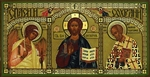 Religious Orthodox icon: Three-part icons for the travellers