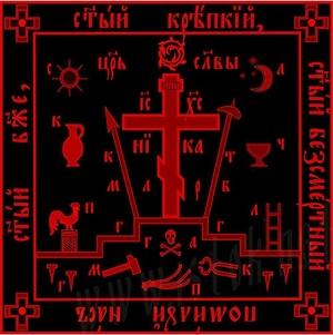 Monastic paraman - face-cover (Church Slavonic)