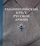 """""""Галлиполийский крест Русской Армии"""""""