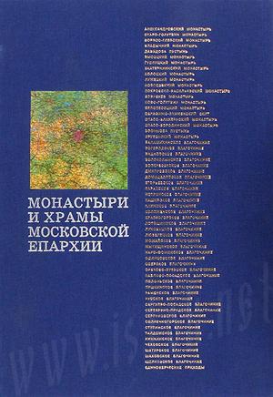 """""""Монастыри и храмы Московской епархии"""""""