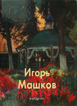 """""""Игорь Машков"""""""