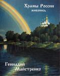 """""""Храмы России"""""""