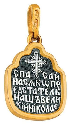Medallion: St. Nicholas the Wonderworker