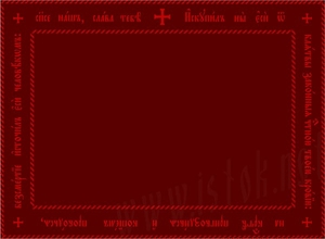 Proskomide cloth in Church Slavonic